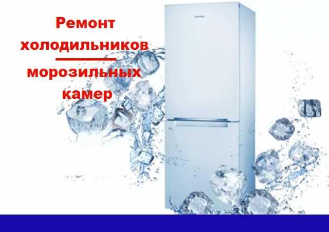 Предложение: Ремонт Холодильников на дому