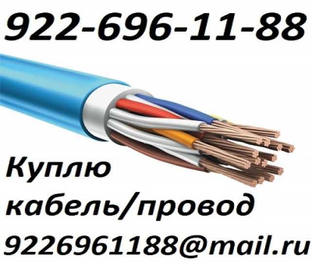 Куплю: Провод, кабель