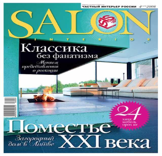 Куплю: журнал Salon interior №4 2008 г (Подробн
