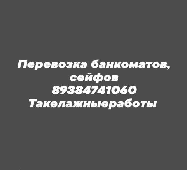 Предложение: Перевозка банкоматов.89384741060