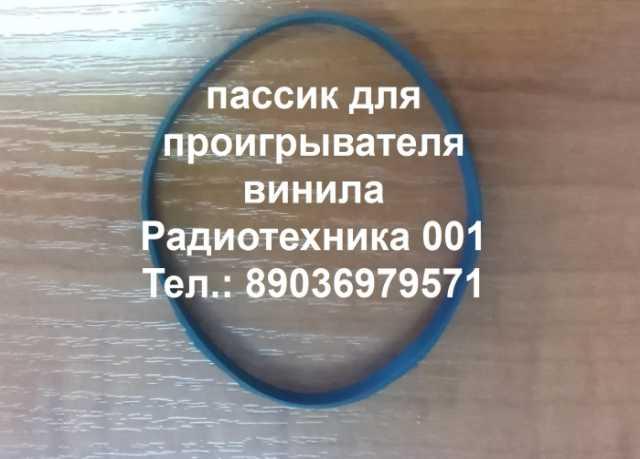 Продам пассик для Радиотехники 001 для вертушки