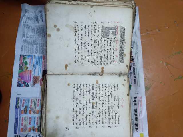 Продам Книга и крест