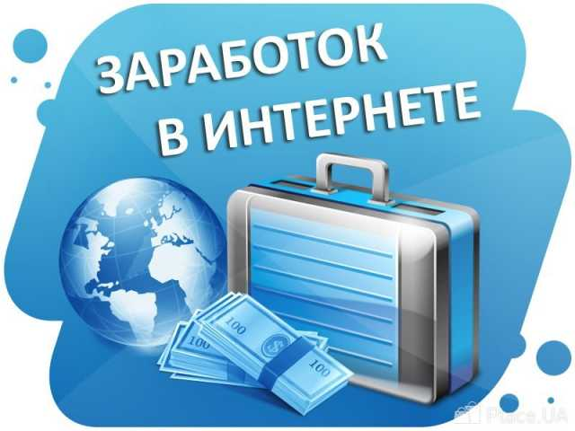 Вакансия: Заработок из дома в интернете (без опыта