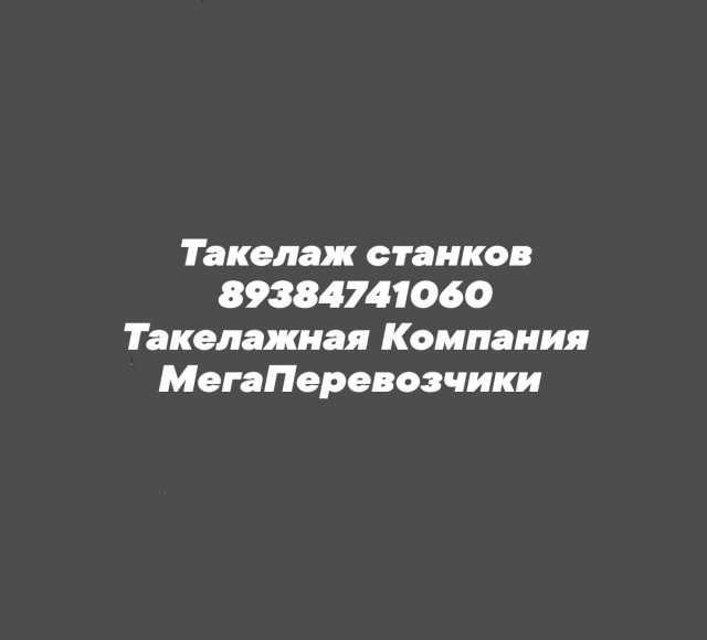 Предложение: Такелаж станков 89384741060