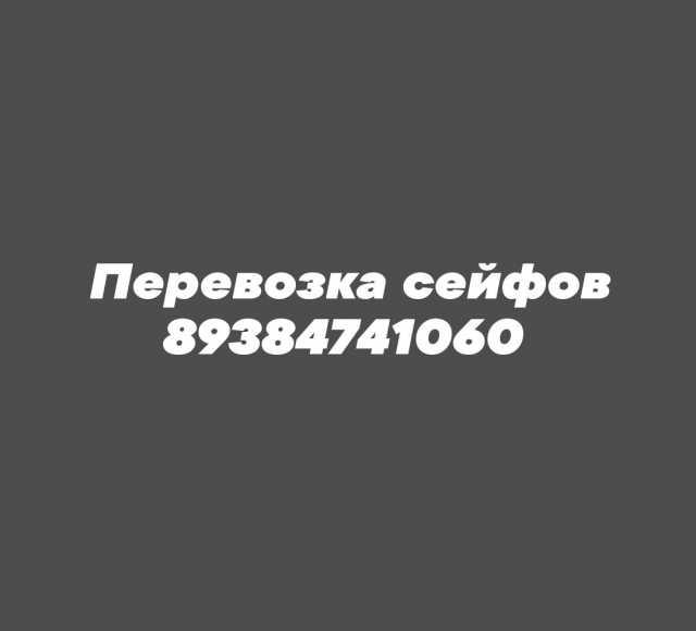 Предложение: Перевозка сейфа 89384741060