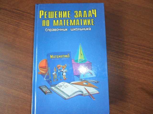"""Продам: книга """"Решение задач по математике"""" 5-11"""