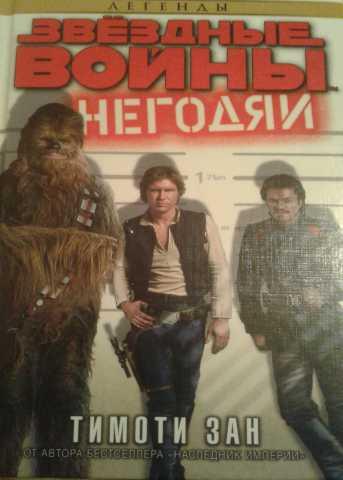 """Продам: Книга """"Звездные войны"""""""