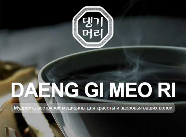 Продам Daeng Gi Meo Ri официальный сайт