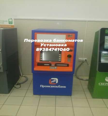 Предложение: Перевозка банкоматов,сейфов 89384741060