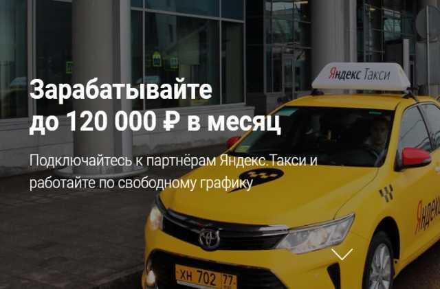 Вакансия: Водитель яндекс такси выплаты ежедневно
