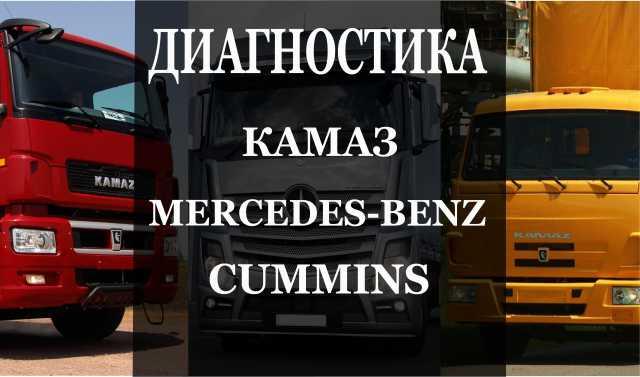 Предложение: Диагностика грузовых автомобилей