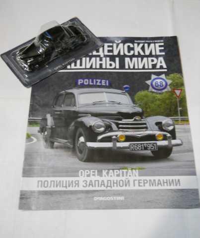 Продам: Полицейские машины мира модель+журнал