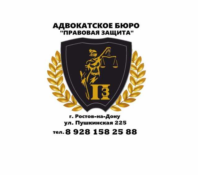 адвокатское бюро защита москва