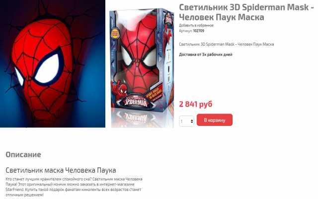 Продам: Новый 3D светильник Человек-Паук