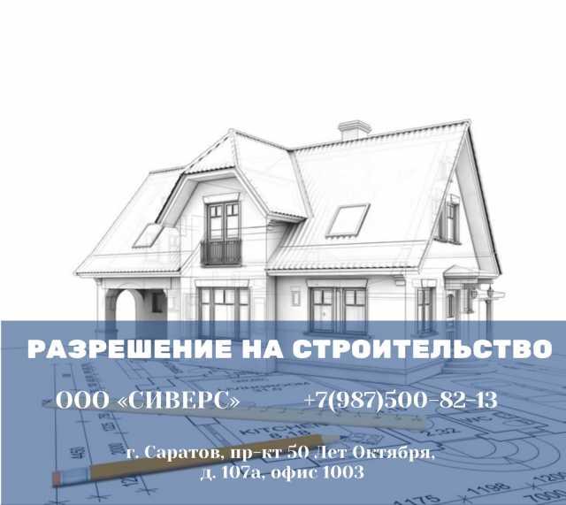 Предложение: Оформление самовольных строений