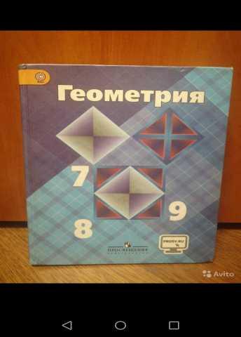 Продам: Геометрия 7-9 класс Атанасян