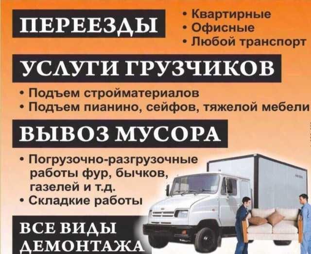 Предложение: Грузчики, переезды, такелаж, вывоз мусор