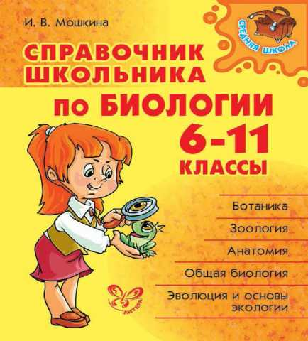 Продам: Справочник школьника по биологии
