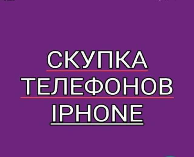 Куплю Продать айфон в Курске 8-904-521-10-11