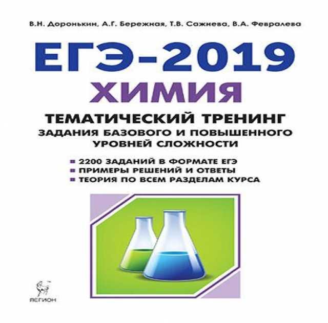 Продам: Тематический тренинг по химии для ЕГЭ