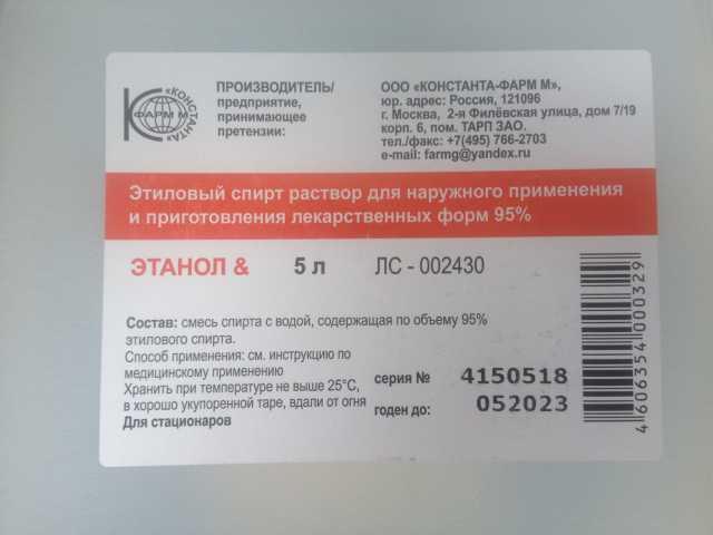 Продам Спирт Медицинский 5 литров в Хабаровске