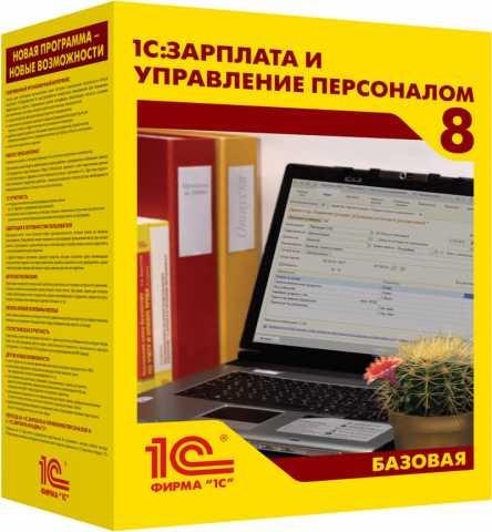 Предложение: Обучение 1С: ЗП и управление персоналом