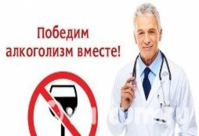 Предложение: Кодирование от алкоголизма на дому