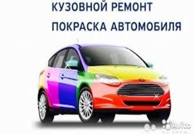 Предложение: Кузовной ремонт автомобилей Екатеринбург