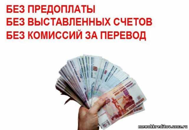 деньги в долг в красноярске от частных лиц под расписку без предоплаты