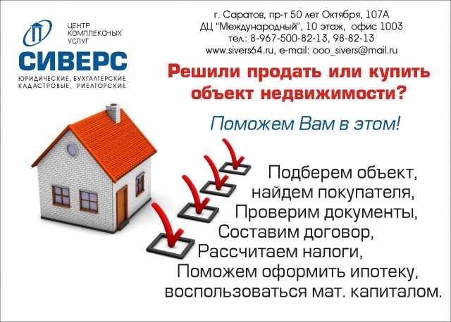 Предложение: Агентство недвижимости, услуги риелтора