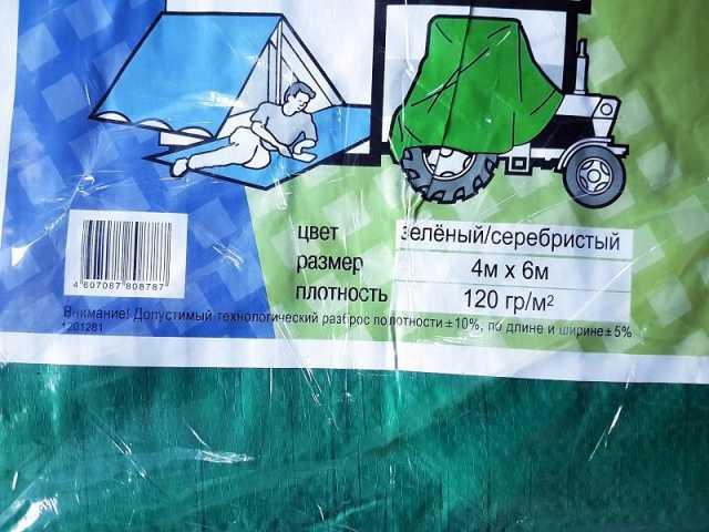 Продам Тент тарпаулин 4х6м с люверсами