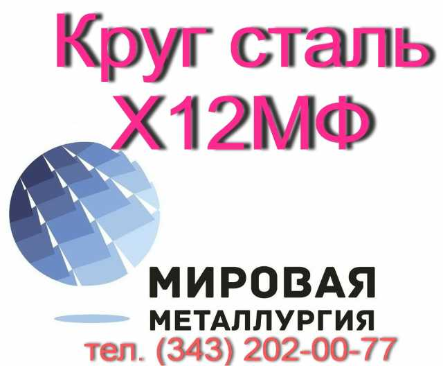Продам: Круг Х12МФ, сталь Х12Ф1 купить цена