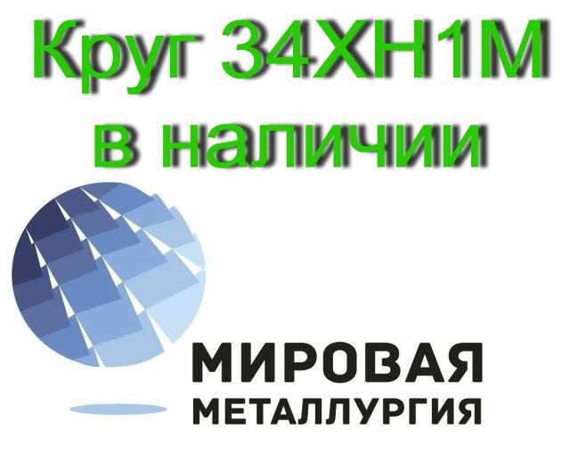 Продам: Круг сталь 34ХН1М купить цена