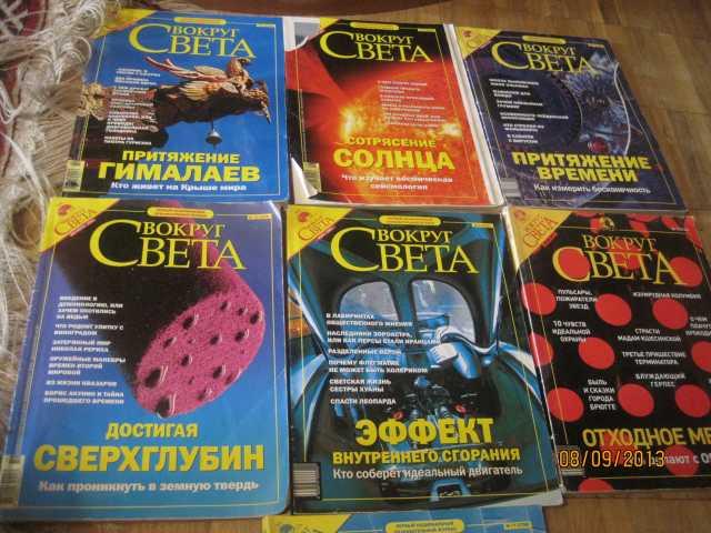 Продам Вокруг света Познавательный журнал 2005