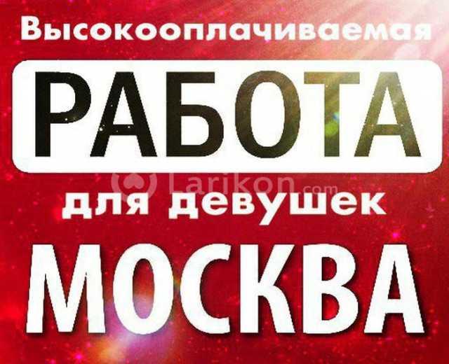 можем доставить фотомодель работа в москве без опыта работы группа