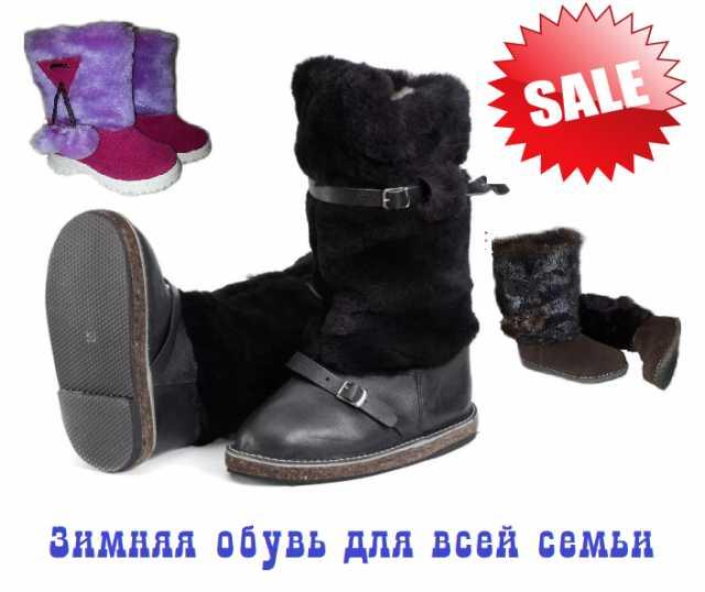 Предложение: Зимняя обувь для всей семьи