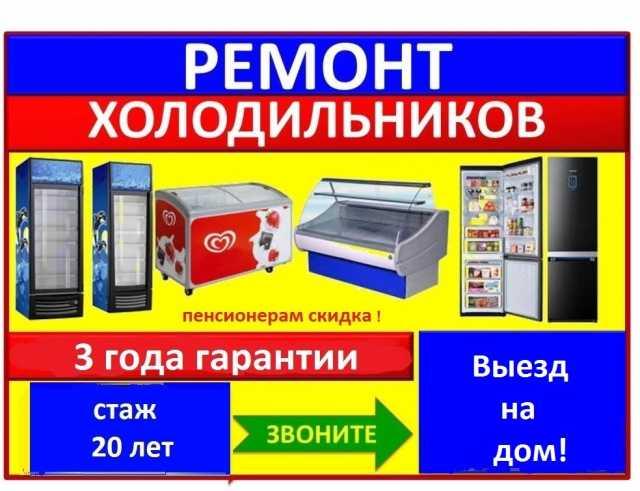 Предложение: Ремонт холодильников в Сочи