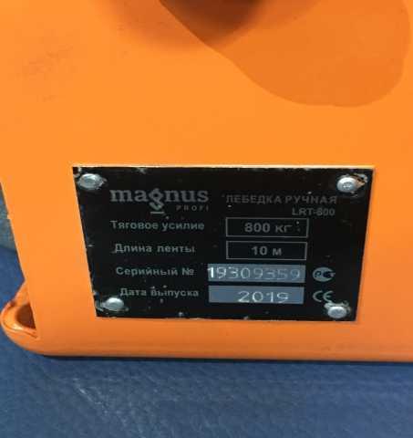Продам: Лебедка ручная барабанная Magnus-Profi L