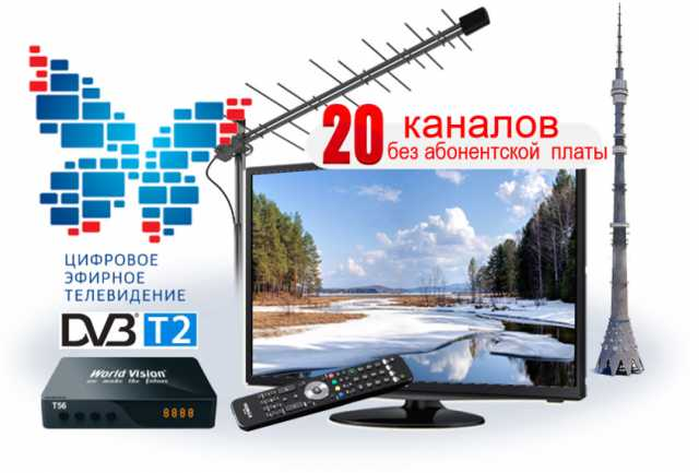 Предложение: Установка и ремонт ТВ-антенн
