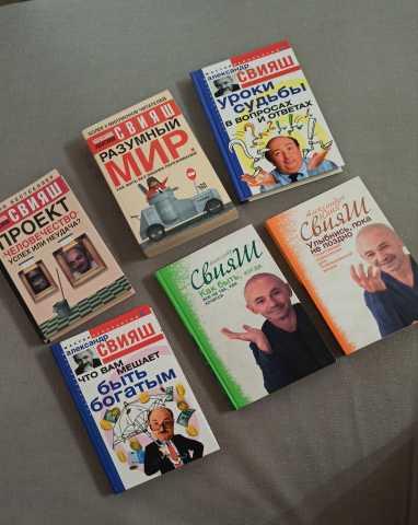Продам: Книги А. Свияша