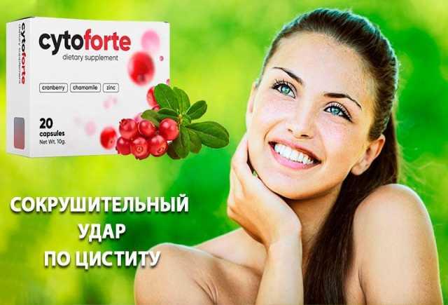 Продам Cytoforte - средство от цистита