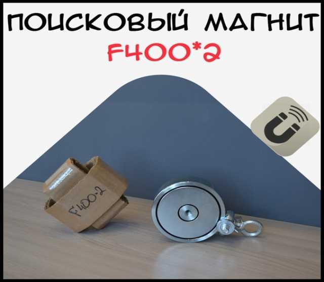 Продам Поисковый двухсторонний магнит F400х2