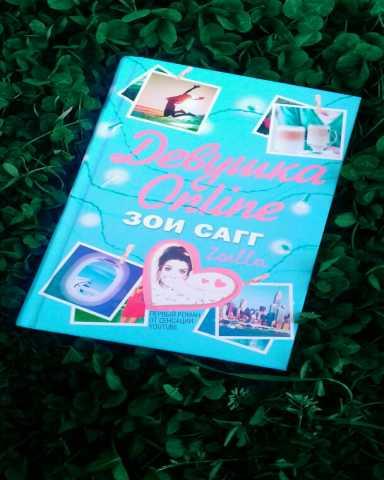"""Продам книги Зои Сагг """"Девушка online"""""""
