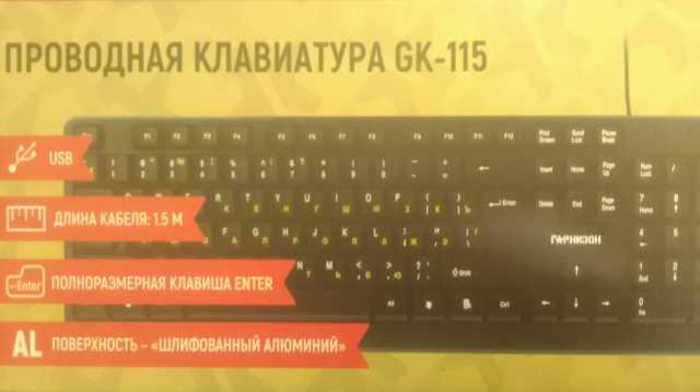 Продам Клавиатура для пк