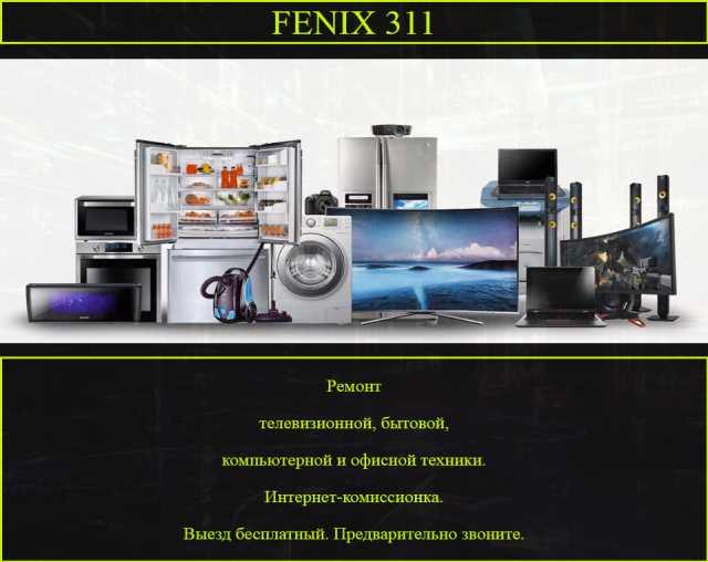 Предложение: Ремонт телевизоров, мониторов