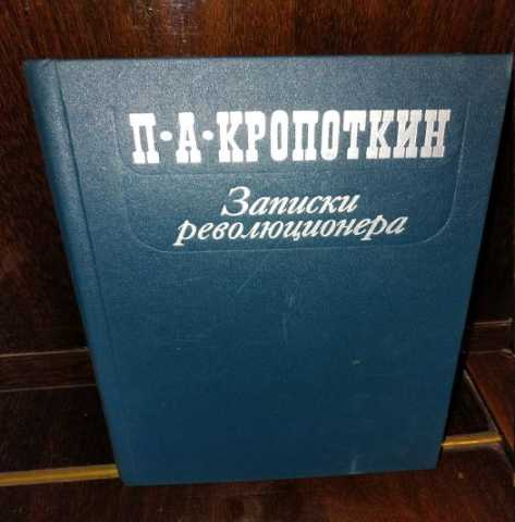 Продам Кропоткин Записки революционера
