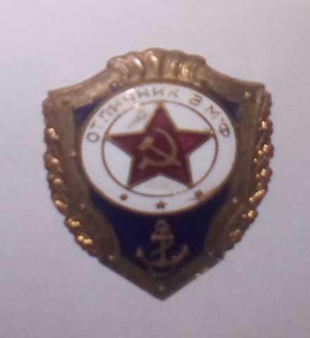Продам: Знак отличник ВМФ