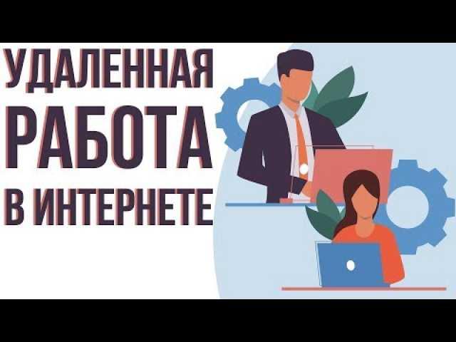 Вакансия: Менеджер онлайн