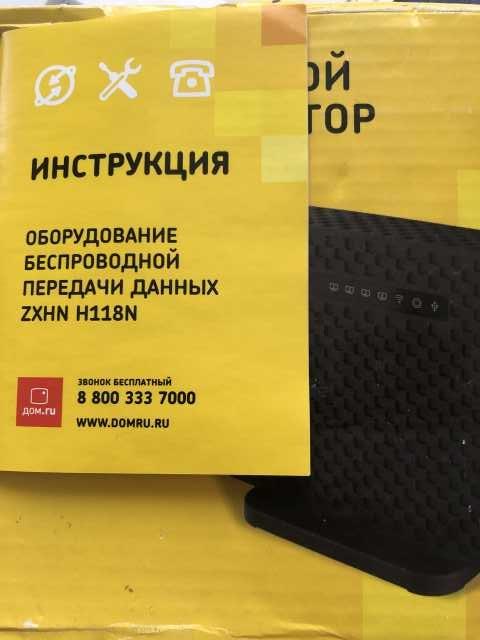 Продам: Беспроводной маршрутизатор ZXHN H 118N