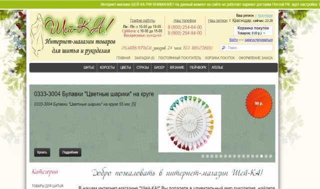 Продам Интернет-магазин товаров для шитья